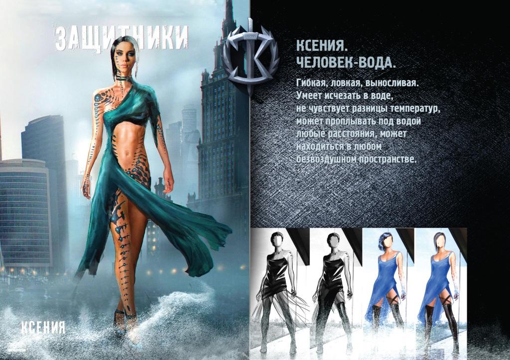 Xenia, representante de la zona costera de la URSS, controla el agua y puede nadar largas distancias.