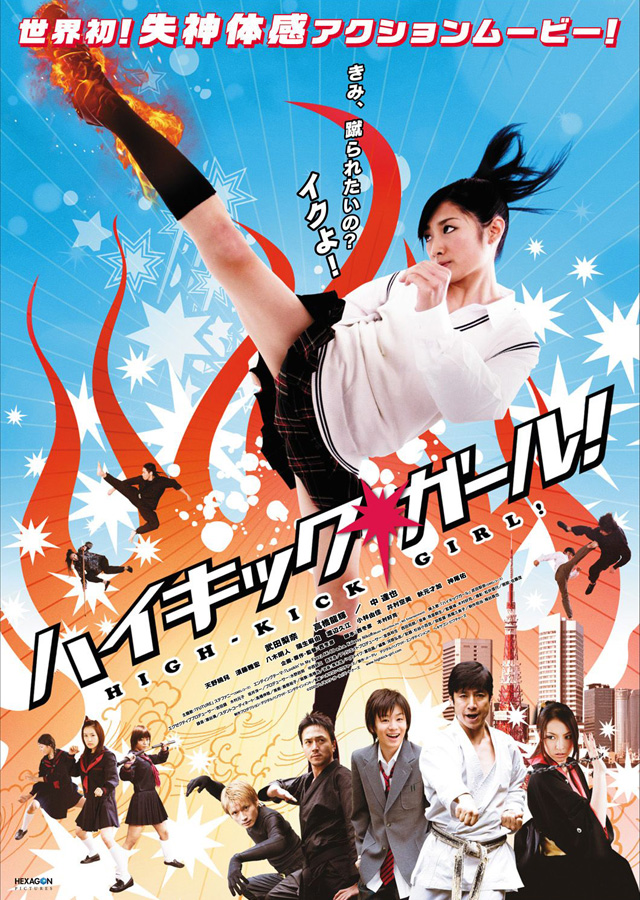High Kick Girl! -poster