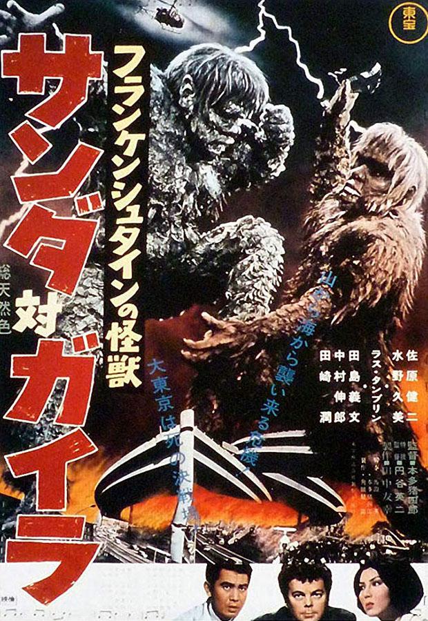 La batalla de los simios gigantes - poster